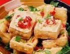 臭豆腐的做法 臭豆腐制作秘方 株洲臭豆腐培训 长沙臭豆腐