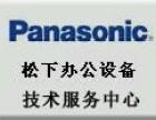北京市西城區松下打印機維修白云路店