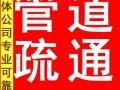 福州管道疏通公司哪家好福州榕城管道疏通专业
