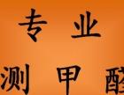南京新房测甲醛,南京装修甲醛检测,室内空气检测
