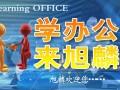 上海学电脑办公自动化培训丨淘宝开店+美工丨平面广告设计师班丨