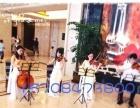 提供成都婚礼小提琴演奏管弦迎宾乐队演出
