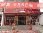 华南最大餐饮加盟 免加盟费 全国开店超过3000家