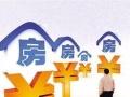 北京及全国房产抵押,房屋抵押,房产贷款不公正不下户