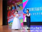 上海小主持培训上海幼儿学节目主持首选A级资质好莱坞艺校