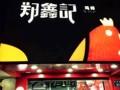杭州小吃加盟郑鑫记鸡排不容错过