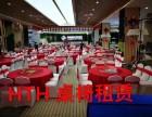 深圳各种庆典 会议活动桌椅出租
