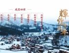 (冰雪户外)哈尔滨-东升雪乡-镜泊湖-长白山-雾凇岛7日游