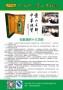 九天仙霍山石斛酒