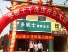 沧州加盟一家小型干洗店需要多少钱加盟费用高吗