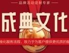 广州成典公关公司专业提供活动策划 影视制作等服务!