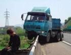 文化路附近汽车道路救援搭电昼夜流动补胎送油拖车修车充气换备胎