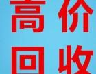 北京地区高价回收二手电脑,公司网吧学校淘汰服务器等电子设备