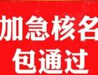 荆州-松滋**【本地多年代理注册经验】