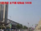 沿街层高8米8直接打三层住宅环绕火车站轻轨站