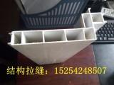 结构拉缝 PVC拉缝板 结构拉缝技术