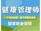 温江 健康管理师 卫健委直批培训基地