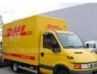 廊坊DHL國際快遞廊坊DH快遞較便宜廊坊DHL電話