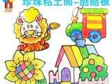 酷酷板厂家招商手工坊儿童手工diy超轻珍珠粘土益智玩具沙画胶画