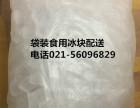 上海食用小冰块 小方块食用冰 小冰块 食用冰配送订购公司