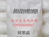 厂家直销水泥发泡稳泡剂水泥发泡增强剂水泥