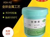 亚上亚不锈钢焊膏 网带焊膏 表带 表扣焊膏