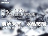 邦克仕 iPhone5/5S/5C弧边钢化玻璃膜防爆膜手机贴膜O