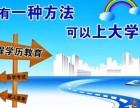 东莞中专高中生要怎么提升自己的学历呢