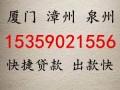 漳州短期汽车抵押贷款,条件宽松