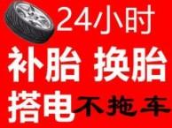 武汉三镇补胎换胎20元起,电瓶搭电,拖车送油,脱困抢修