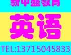 深圳龙华观澜成人英语专业培训