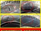 德乃福轮胎无痕修复技术加盟