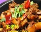 学做农家过江鱼 铁锅焖香鹅的做法配方 黄焖隔子肉培训技术