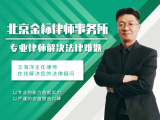 昌平农村房产律师事务所收费标准