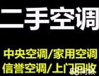 宁波回收二手空调,回收各种空调,中央空调
