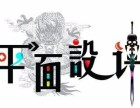 南京平面设计培训怎么样?来兴邦