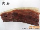 北京肉石到底有没有价值