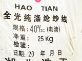 厂家直销20/2 40s/2 紧筒 松筒 大化纯涤纶纱线