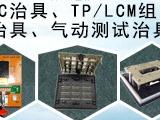 广州专业的波峰焊治具捷思五金服务至上欢迎大神指点
