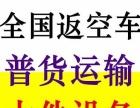 重庆至全国返空车货运,大件设备运输,轿车二手车托运