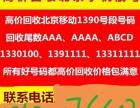 求购北京手机号回收北京手机号码