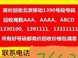 长期高价回收北京手机号1390求购A手机号码
