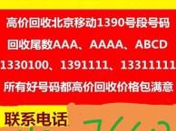 哪儿回收手机号码大龄求购北京手机号码A