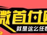 杭州及浙江区域汽车经销商及个人汽车低首付零首付按揭