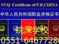 合肥办理高级电工职业等级证
