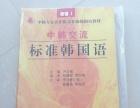 全新标准韩国语学习教材,包含光盘一张5元