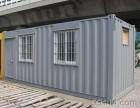 房山打包厢销售 值得信赖 琉璃河集装箱回收活动房租赁