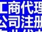 株洲注册,专项审批,代理记账(特价中)