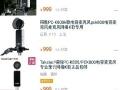 录音设备主播设备YY设备九成新麦克风声卡话放支架