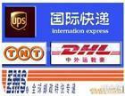 """株洲国际快递""""国内快递DHL""""FEDEX""""TNT""""UPS"""